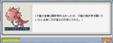 Maple_100316_225611たまご7