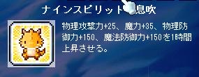 Maple_100316_225944息吹