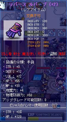 Maple_101121_成長MAX