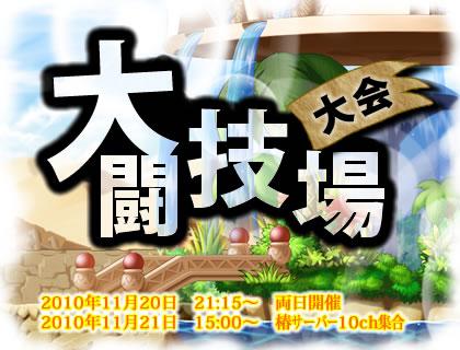 dai_tougi.jpg