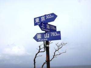 灯台標識2