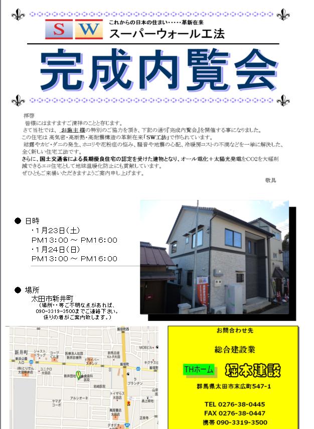 前田邸 ブログ用