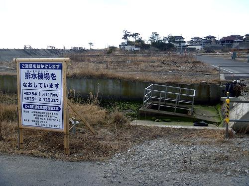 20130226菖蒲田浜排水機場前
