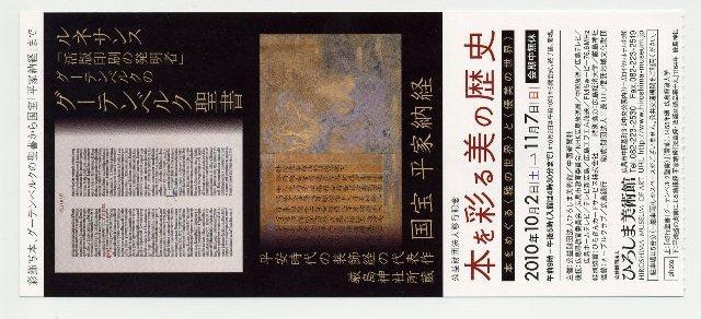 101017 広島美術館