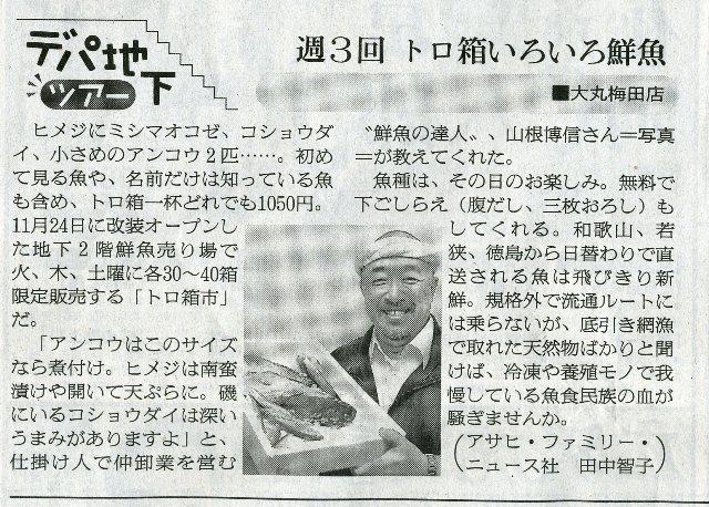 101201 朝日新聞記事(デパ地下 トロ箱鮮魚)