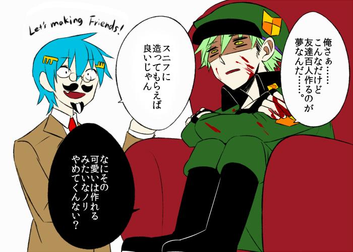 友達が欲しい浦和。