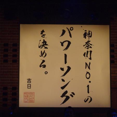 20101223_powersong.jpg