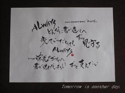 2011.3.23 楽書『ALWAYS』