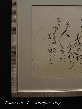 2011年 楽書展作品 『名前は祈り』