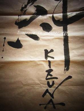 2011.3 楽書『絆 KIZUNA』