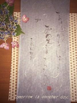 楽書『七夕』