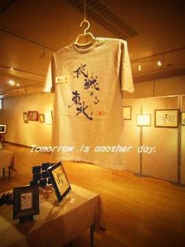 楽書展 Tシャツ