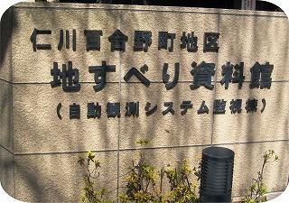 仁川百合野町地すべり資料館