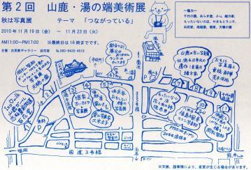湯の端地図