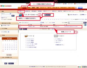 Zoho CRM - リード画面の説明5