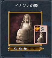 イナンナの像
