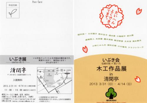 2013清閑亭