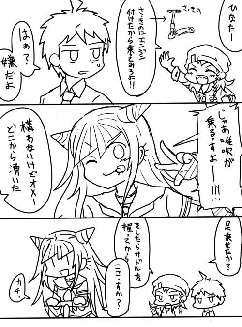 左右田とキックボード