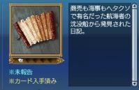 沈没船の航海日記