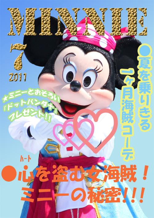 雑誌MINNIEとヒートアップセレクション★1