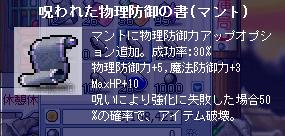 20100411ちゃっくま報酬