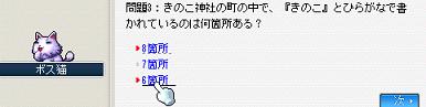 20100411ネコのクイズ