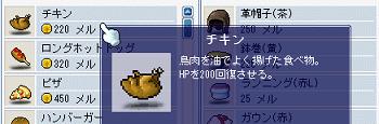 20100411ちきん