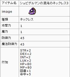20100413ねっく3