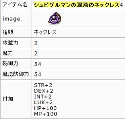 20100413ねっく4