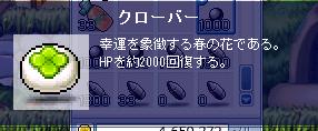 20100415くろーばー