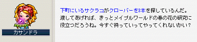 20100415かさんどら→さくらこ