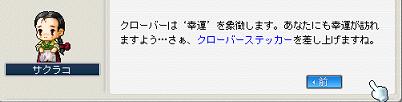 20100415さくらこ