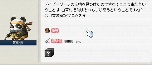 20100420クエスト完了