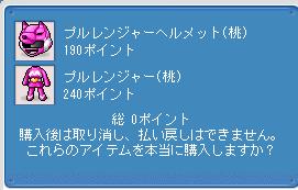20100422Oぽいんと