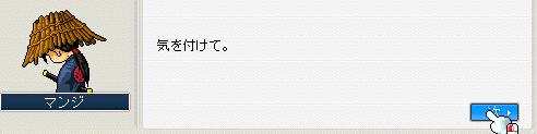 20100424まんじ