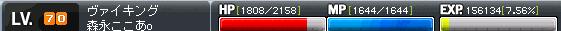 20100426 70れべる