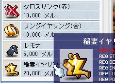 20100428いやりんぐ