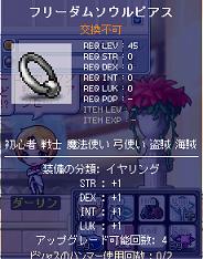 20100430いやりんぐ