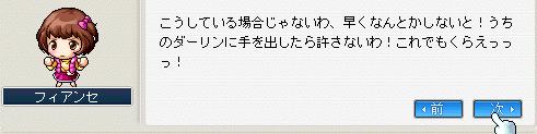 20100430ふぃあんせ