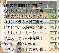 20100506⑧この神秘な