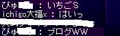 20100510ないしょ3
