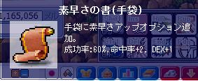 20100519すばてぶ