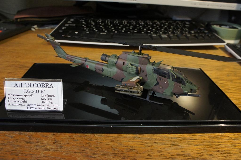 1/72スケール hasegawa AH-1S製...