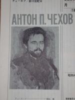 チエーホフ画像