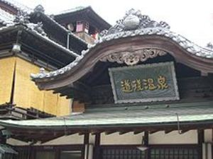 220px-Dogo_Hot_Spring7(Matsuyama_City).jpg