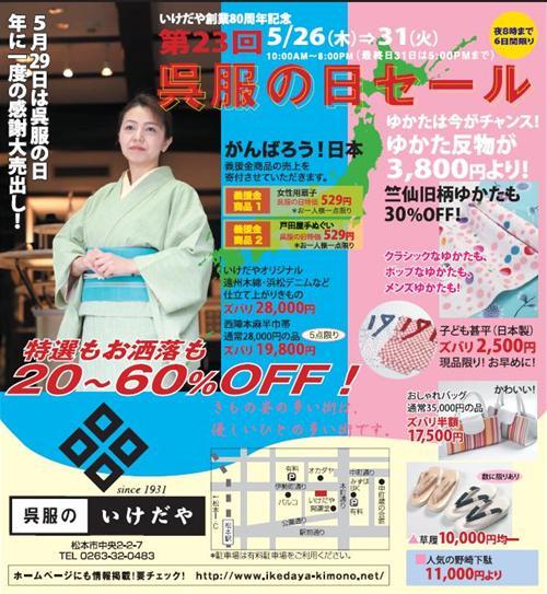 11新聞広告_R