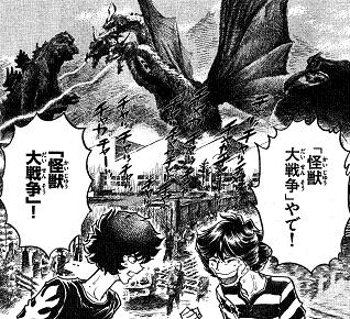 怪獣大戦争