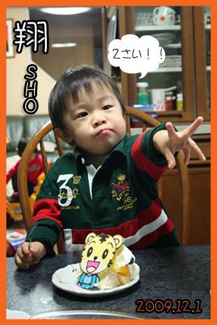 2009 11 29 翔太郎2歳 blog06のコピー