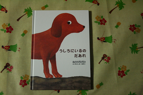 2009 11 30 翔太郎2歳 blog01