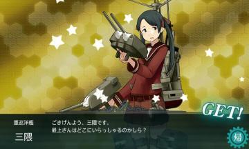 20130829三隈ドロップSS